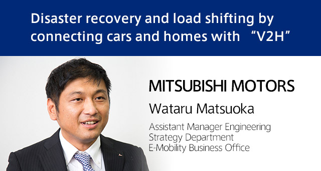 [Exhibitor Interviews]MITSUBISHI MOTORS