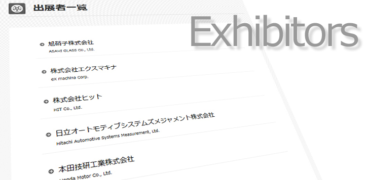 SMART MOBILITY CITY 2015の出展者を発表しました